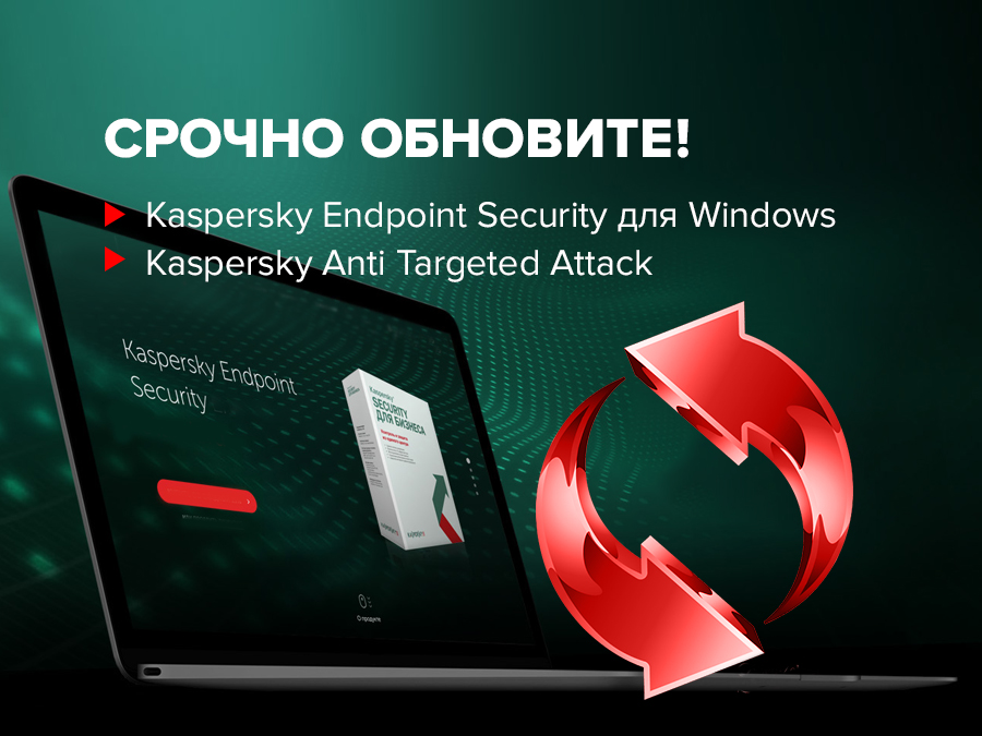 Срочно обновите Kaspersky Endpoint Security для Windows и Kaspersky Anti Targeted Attack!
