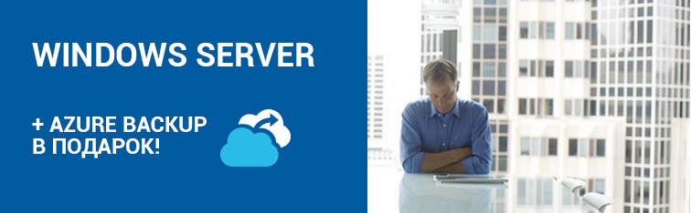 Windows Server + Azure Backup  в подарок!